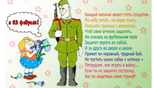 поздравления с 23 февраля свекру