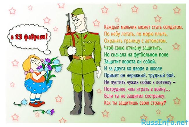 Поздравления смс с днем рождения для солдата