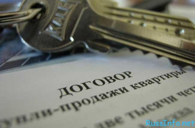 налог при покупке квартиры в 2016 году для физических лиц