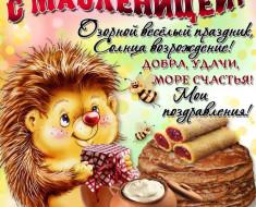 прикольные поздравления с Масленицей и Прощенным Воскресеньем 2018