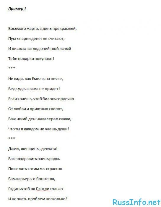 юмористические поздравления с 8 марта