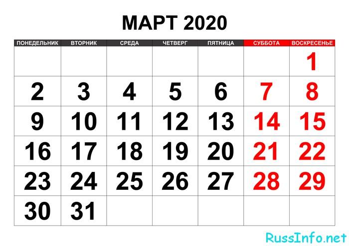 Март 2020 года