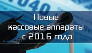 кассовые аппараты с 2016 года для ООО