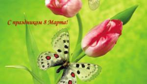 поздравление с 8 марта песни переделки