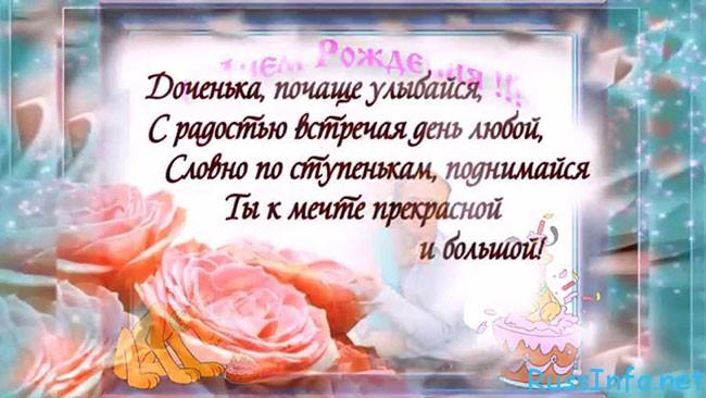 поздравление дочке на 8 марта