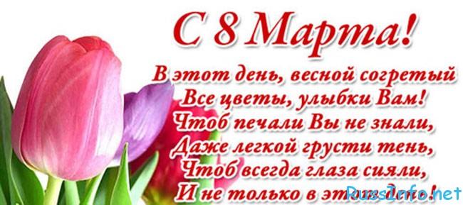 поздравления с 8 марта ветеранам женщинам