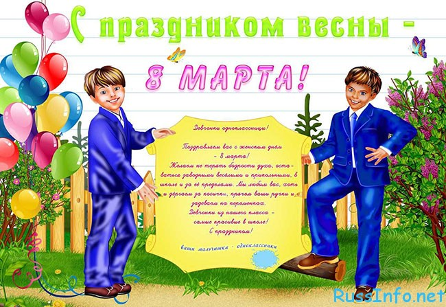 поздравления с 8 марта девочкам школьницам