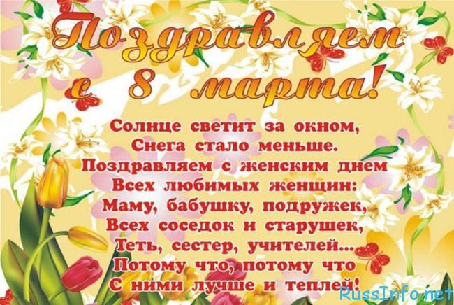 детское поздравление с 8 марта девочкам