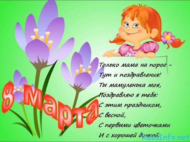 стихи поздравления с 8 марта маме