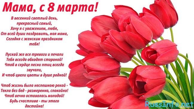 короткие поздравления на 8 марта маме
