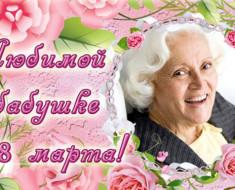 сценка поздравление бабушке на 8 марта 2016 года
