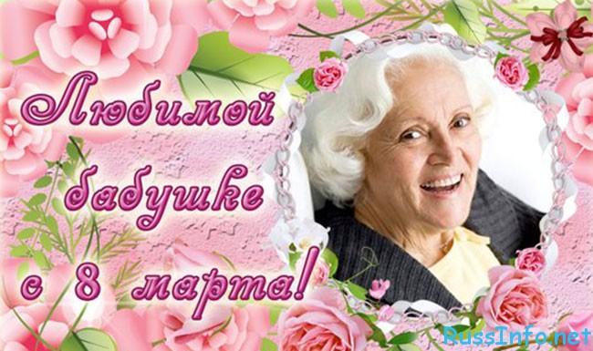 сценка поздравление бабушке на 8 марта