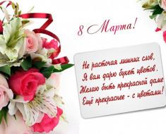 интересные поздравления с 8 марта в стихах