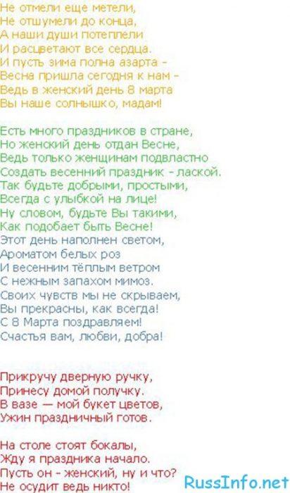 поздравления стихи с женским днем 8 марта