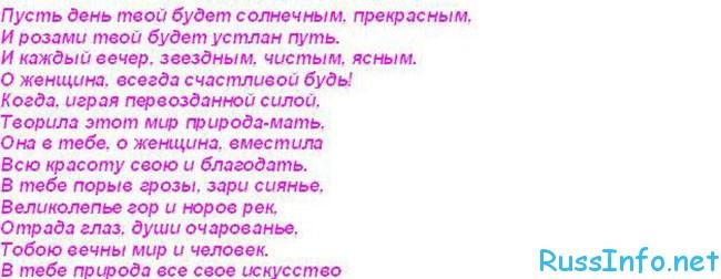 Красивое приветствие для девушки в стихах