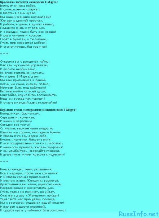 поздравления с 8 марта картинки стихи