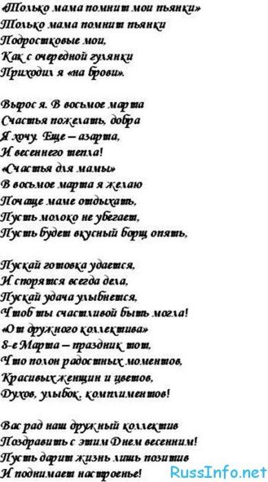 переделанная песня поздравление женщин с 8 марта