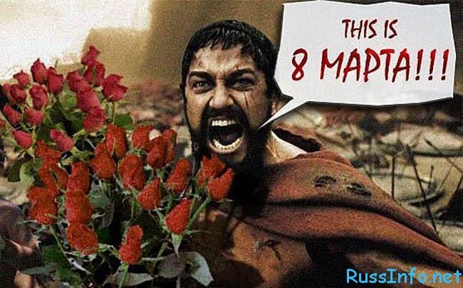 Прикольные картинки с поздравление 8 марта
