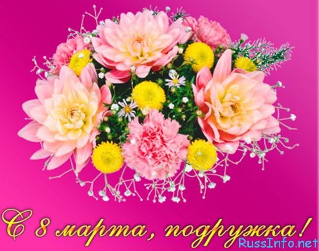 прикольные поздравления с днем 8 марта подруге
