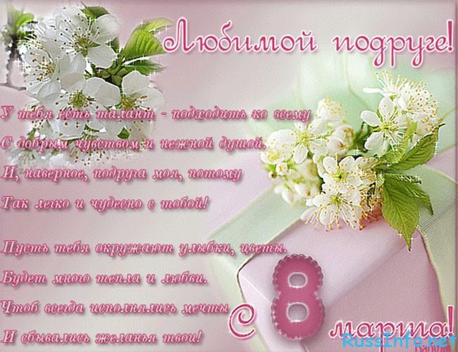 прикольные поздравления с 8 марта подругам