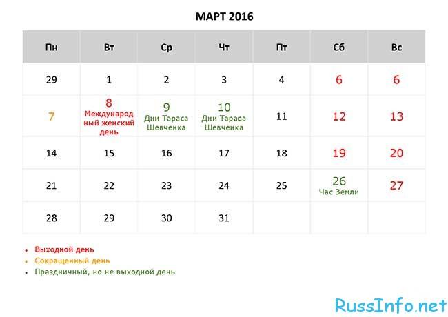 производственный календарь 2016 на март