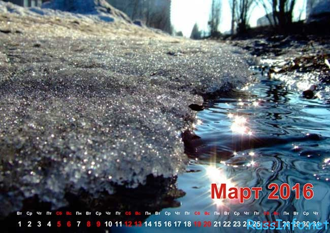 производственный календарь на март 2018 года