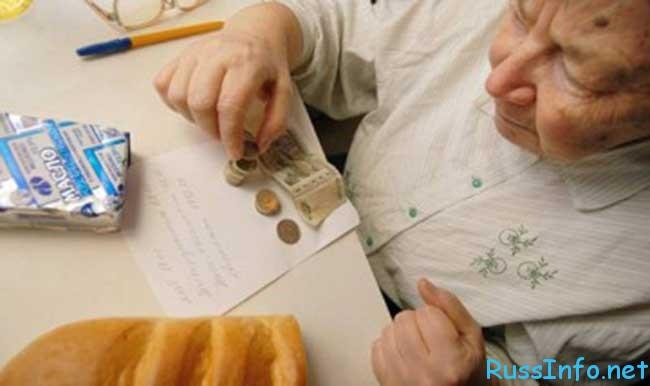 Трудовая пенсия последние новости