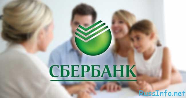 условия страхования ипотеки в Сбербанке в 2016 году