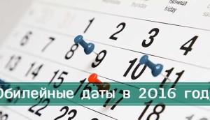 знаменательные даты марта 2016 года