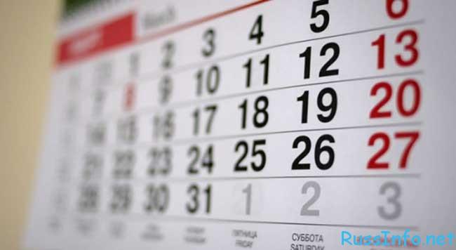 важные даты марта 2020