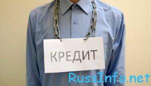 законопроект о кредитной амнистии в 2016 году в России