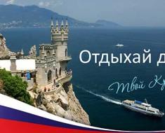 цены отдых в Крыму 2018 у самого моря в пансионатах