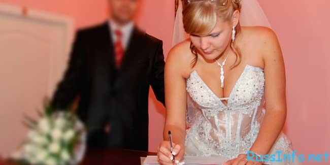 какая будет госпошлина за регистрацию брака в 2016 году