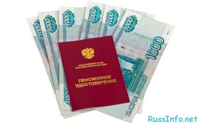 Переезд в россию какие нужны документы на пенсию