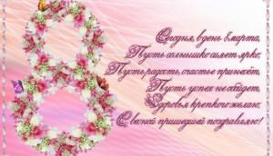 красочные поздравления с 8 марта 2016