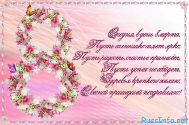 красочные поздравления с 8 марта