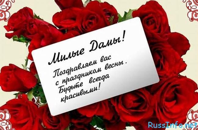 vip поздравления с 8 марта в прозе