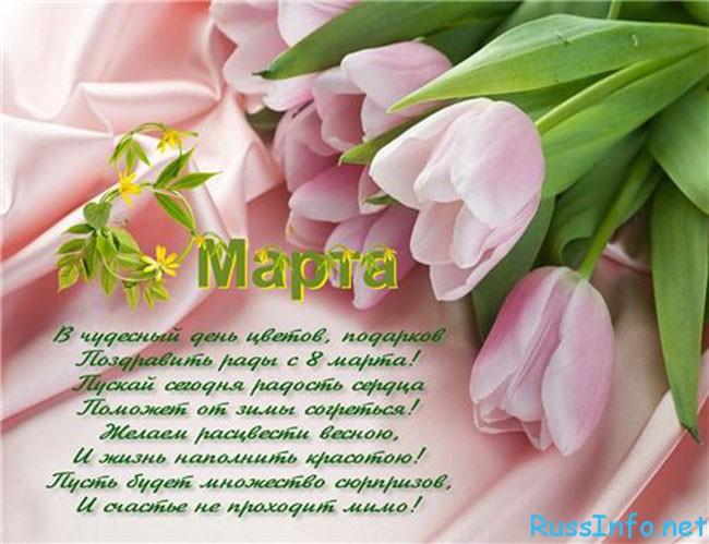 поздравления с 8 марта в прозе