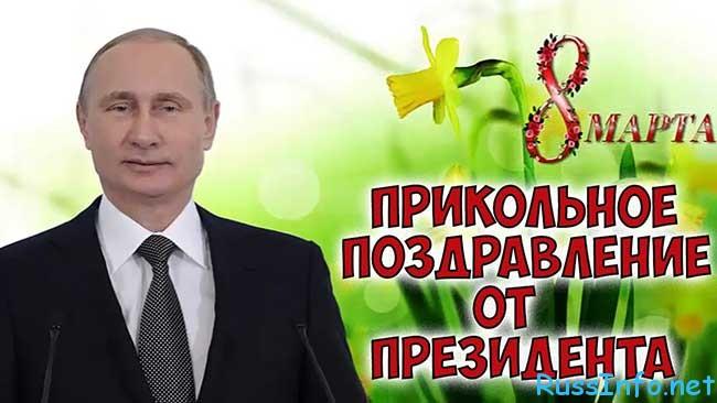 официальные поздравления с 8 марта от президента
