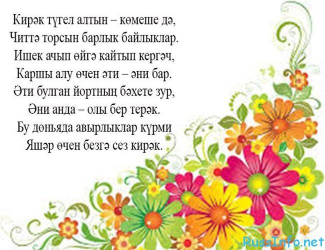 Открытки поздравления на татарском языке