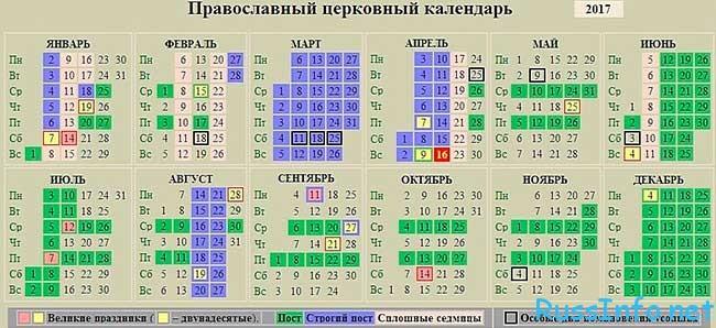 Скачать православный календарь на 2016 года
