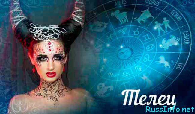 гороскоп на июнь 2018 для женщины Тельца