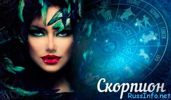 любовный гороскоп на май 2018 для Скорпиона