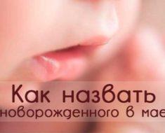 православный календарь имен на май 2018 года