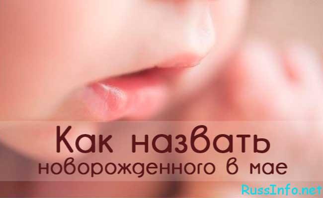 православный календарь имен на май 2020 года