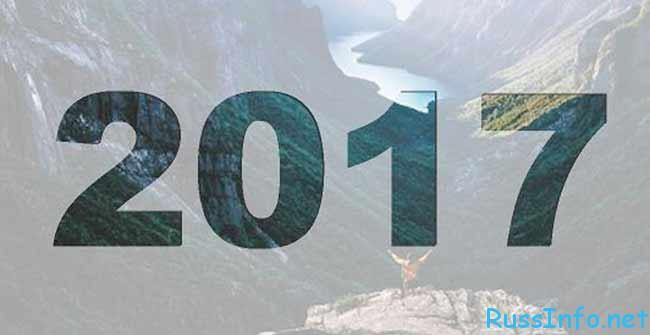 следующий 2017 год кого по гороскопу