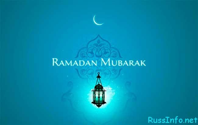 Как называется праздник у мусульман