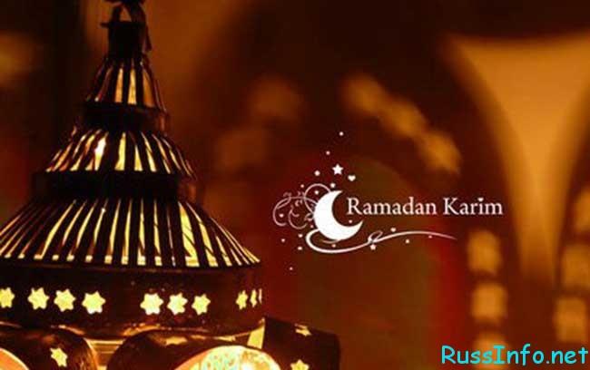 Рамадан, расписание