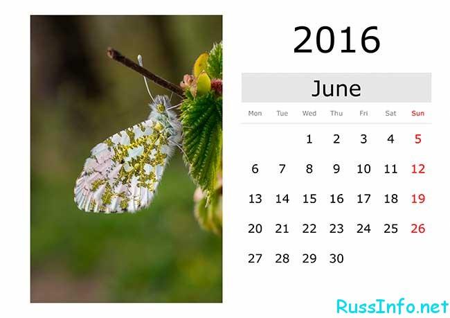 производственный календарь 2016 на июнь