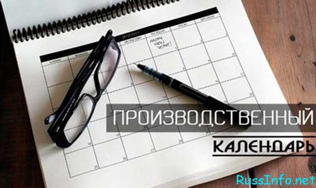 производственный календарь на май 2018 года